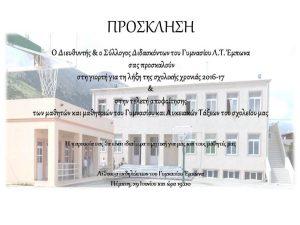 Πρόσκληση σε γιορτή Καλό Καλοκαίρι4